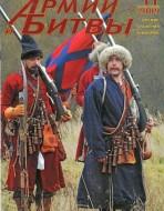 Армии и Битвы. Альманах. N 11