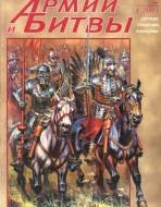 Армии и Битвы. Альманах. N 2
