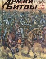 Армии и Битвы. Альманах. N 6