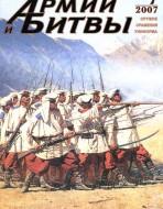 Армии и Битвы. Альманах. N 7