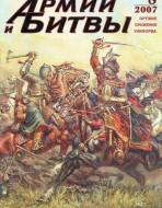 Армии и Битвы. Альманах. N 8