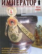 Император. Военно-исторический альманах. N 10