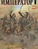 Император. Военно-исторический альманах. N 11