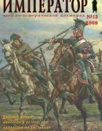 Император. Военно-исторический альманах. N 13