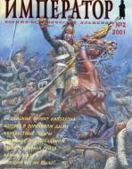 Император. Военно-исторический альманах. N 2