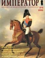 Император. Военно-исторический альманах. N 3