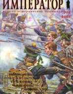 Император. Военно-исторический альманах. N 4