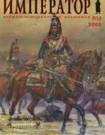 Император. Военно-исторический альманах. N 5