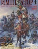 Император. Военно-исторический альманах. N 6