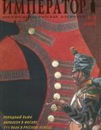 Император. Военно-исторический альманах. N 8