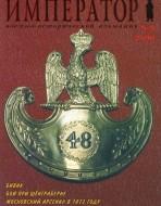 Император. Военно-исторический альманах. N 9