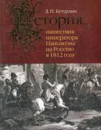 История нашествия Императора Наполеона на Россию в 1812 году