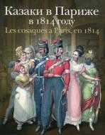 Казаки в Париже в 1814 году