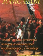 Наполеон. Альманах за 2010г.