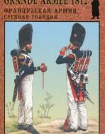 Великая армия 1812. Выпуск 3. Средняя гвардия