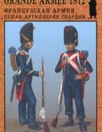 Великая армия 1812. Выпуск 4. Пешая артиллерия гвардии