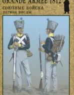 Великая армия 1812. Выпуск 7. Союзные войска. Легион Вислы