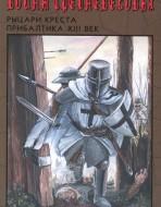 Воины средневековья. Выпуск 1. Рыцари креста. Прибалтика XIII век