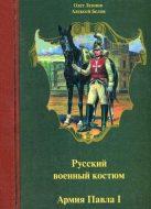 Русский военный костюм. Армия Павла I