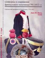 Трансформация униформы и снаряжения французского пехотинца 1791-1812 гг.