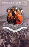 Воспоминания кавалерист-девицы армии Наполеона