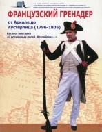 Французский гренадер от Арколе до Аустерлица (1796-1805)