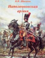 Наполеоновская армия.