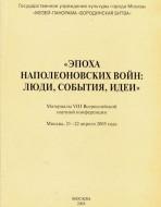 Эпоха Наполеоновских войн: люди, события, идеи. Материалы VIII Всеросийской научной конференции. 2005г