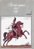 Русская армия 1812. Выпуск 2.