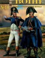 Воин. Военно-исторический журнал. N 10