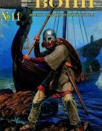 Воин. Военно-исторический журнал. N 11