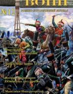 Воин. Военно-исторический журнал. N 12