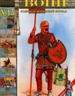 Воин. Военно-исторический журнал. N 15