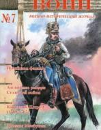 Воин. Военно-исторический журнал. N 7