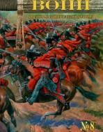 Воин. Военно-исторический журнал. N 8