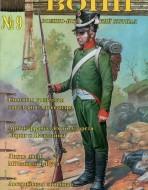 Воин. Военно-исторический журнал. N 9