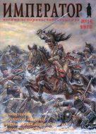 Император. Военно-исторический альманах. N 14