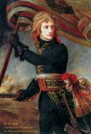 Магнит. Наполеон на Аркольском мосту.