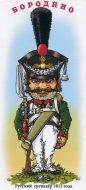Магнит. Русский гренадер 1812