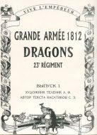 Планшет. Великая Армия. 23й полк драгун.