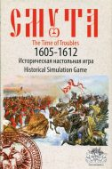 Смута. 1605-1612 гг.