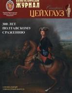 Старый Цейхгауз. Военно-исторический журнал. Специальный выпуск