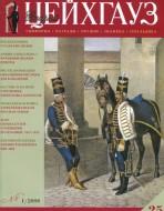 Старый Цейхгауз. Военно-исторический журнал. N 25