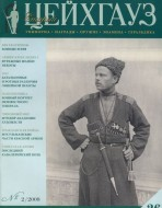 Старый Цейхгауз. Военно-исторический журнал. N 26