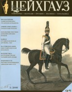 Старый Цейхгауз. Военно-исторический журнал. N 27
