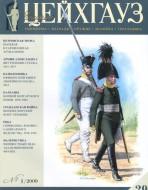 Старый Цейхгауз. Военно-исторический журнал. N 29