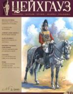 Старый Цейхгауз. Военно-исторический журнал. N 30