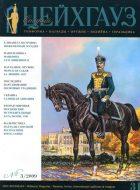Старый Цейхгауз. Военно-исторический журнал. N 31