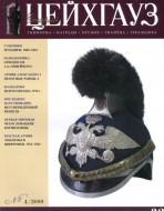 Старый Цейхгауз. Военно-исторический журнал. N 32