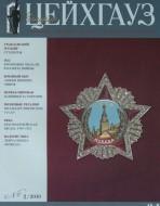 Старый Цейхгауз. Военно-исторический журнал. N 34